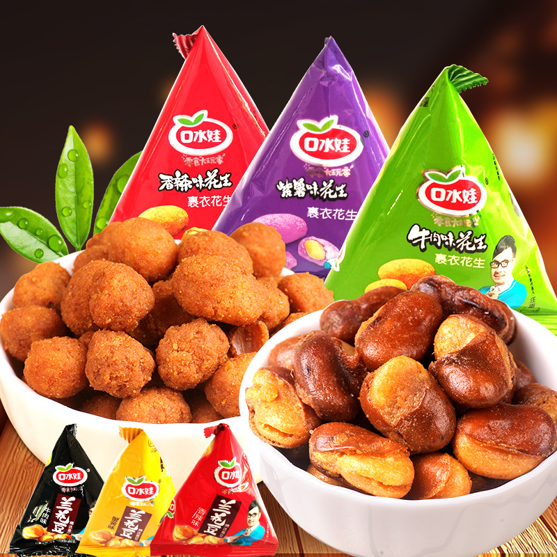 口水娃多味花生800g牛肉香辣味兰花豆花生米三角小包装组合零食品