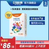 花冠高阶 3段配方乳粉400g盒装 贝智康 36月婴儿宝宝牛奶粉三段