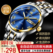 Recini Genuine Men's Watch 2019 New Swiss Quartz Watch Fully Automatic Nightlight Waterproof Trend Business Watch