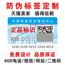 标识定制 防伪标签定做不干胶贴纸设计logo印刷激光镭射商标二维码图片