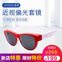 JOYSUNNO Sunglasses Myopia Polarizing Sunglasses Outdoor Driving Sunglasses 8010 for Men and Women