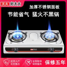 煤气灶双灶家用液化气台式老式燃气灶天然气双节能猛火双个炉具