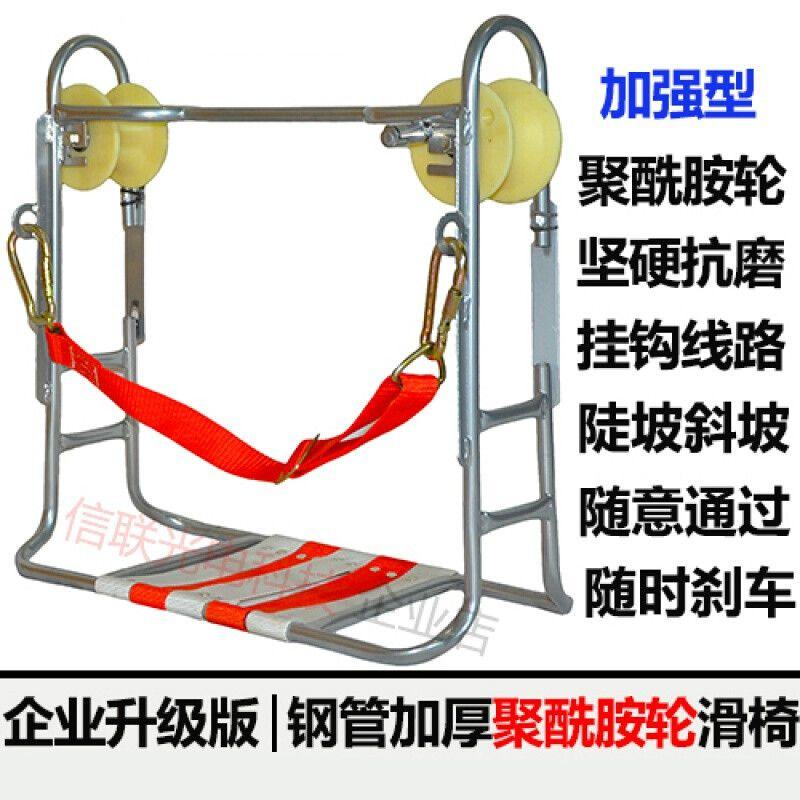 高空双轮滑板滑椅钢绞线滑车滑8板滑椅电力通信施工吊椅 带刹车 1