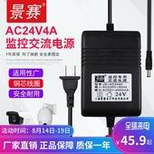 景赛 AC24V4A电源线安防监控摄像头配件大华海康威视球机交流220V转24伏4000ma电源适配器专用变压器通用3.5A