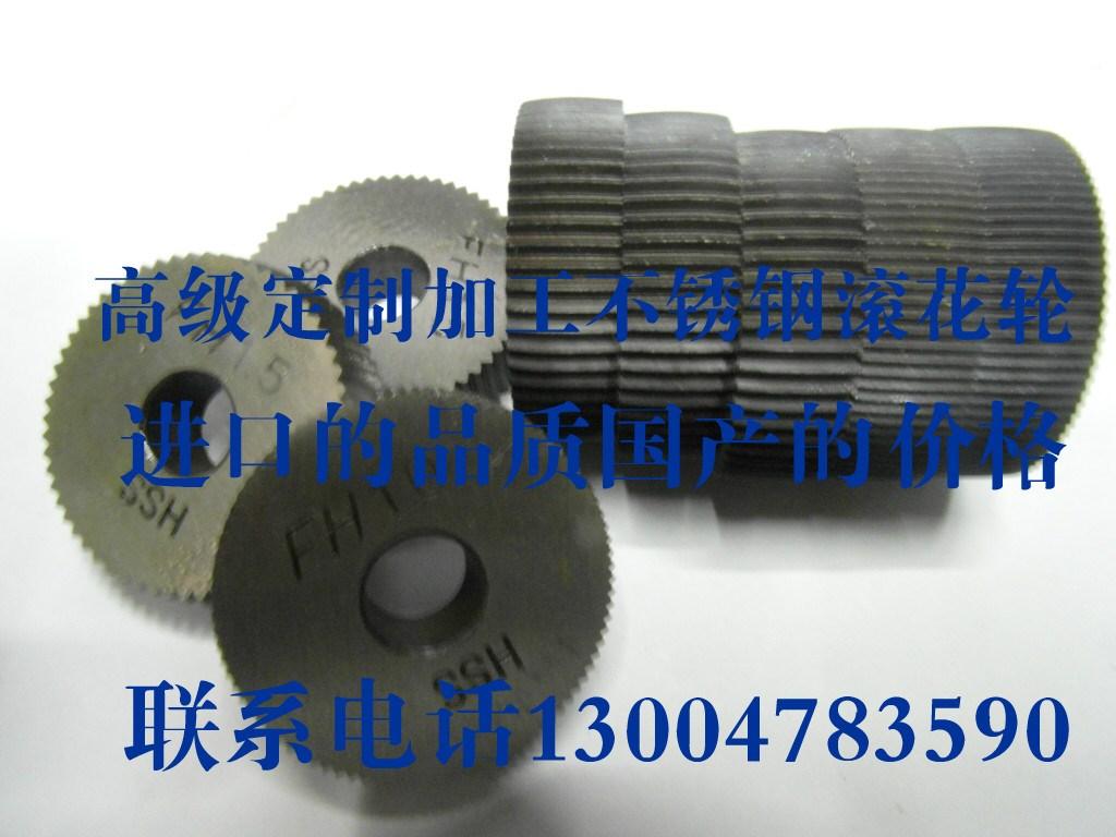 非标滚花轮加工不锈钢专用含铝高速钢锻打料硬度达到67度直纹网纹