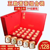 The small can of tea gift box packed 5 combination steambig red robe JinJunmei Longjing small green citrus Mid-Autumn gift