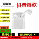 抖音同款爆款i7 Tws mini无线蓝牙耳机 双耳通话迷你运动蓝牙耳机
