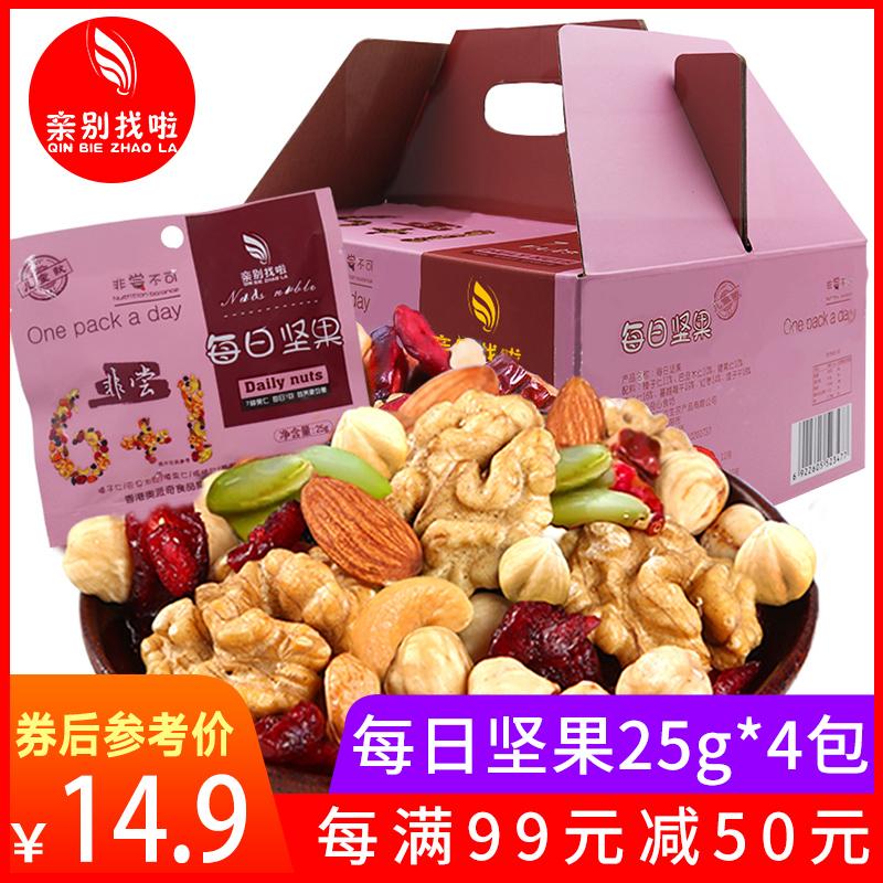 亲别找啦_每日坚果孕妇专用营养30包混合坚果礼盒干果零食儿童款