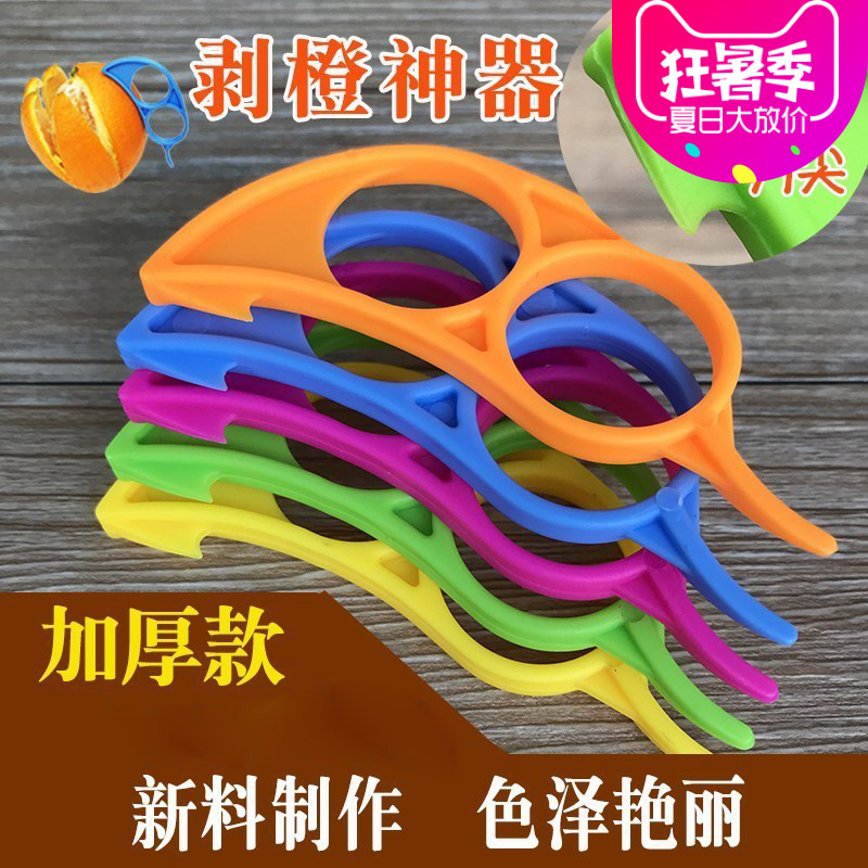 送礼物剥皮器专业柑桔皇帝柑指环柑橘橙子开果器家庭独立削橙器桔