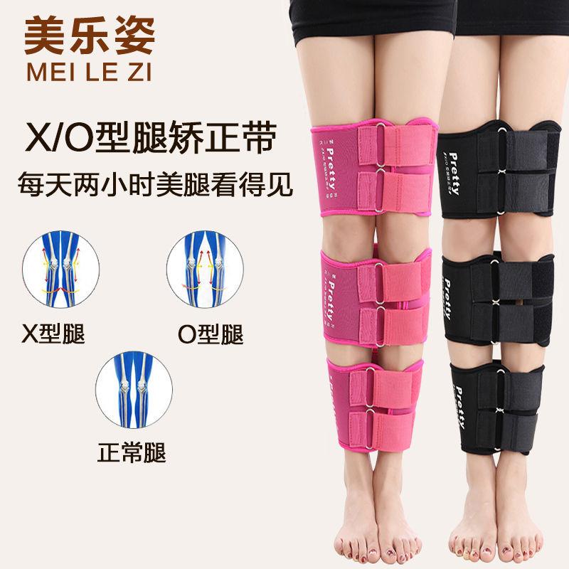腿型矫正器成人儿童腿型矫正带XO型腿罗圈直腿绑腿束腿带瘦腿神器
