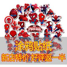 行李箱涂鸦贴纸 35张漫威英雄超人贴纸蜘蛛侠涂鸦防水滑板贴画个性