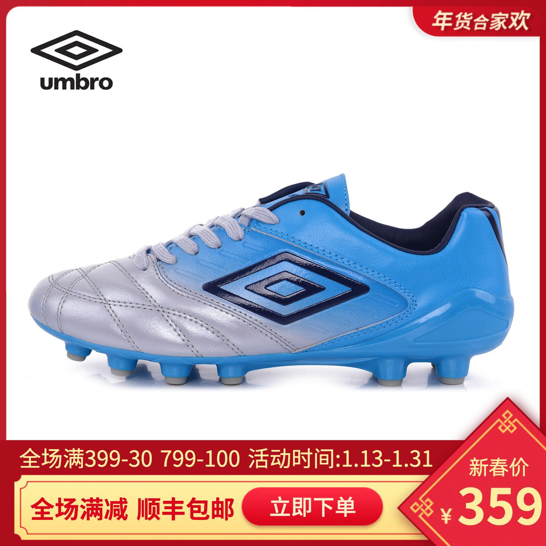 Umbro茵宝 新款男子球鞋室外训练专业足球鞋