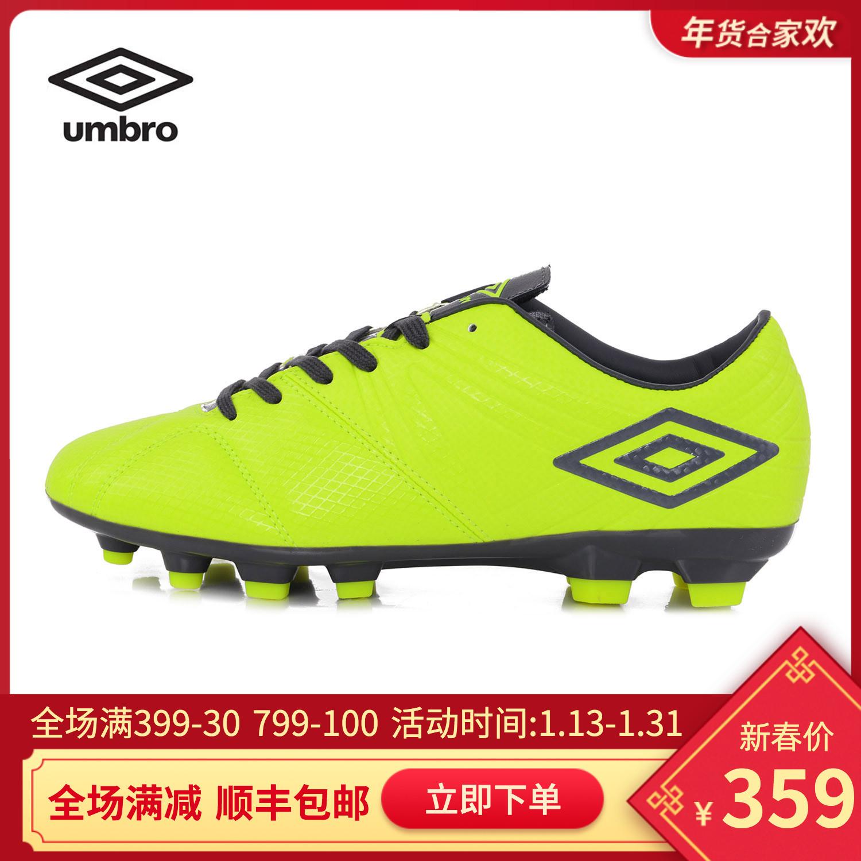 Umbro茵寶新款男子AG室外場地運動專業訓練足球鞋