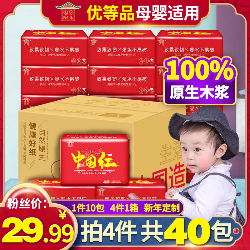 四合院儿抽纸家庭实惠装原生木浆卫生纸吸油批发整箱母婴适用吸水