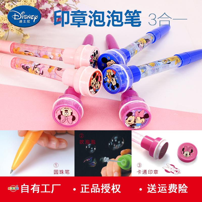 迪士尼 圆珠笔儿童学生用印章泡泡笔 儿童卡通印章冰雪米奇吹泡泡