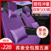 汽车坐垫四季通用夏季网红荞麦壳座椅套全包女性时尚车棉麻座垫子