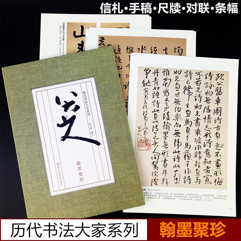 Китайская каллиграфия Артикул 595994085640