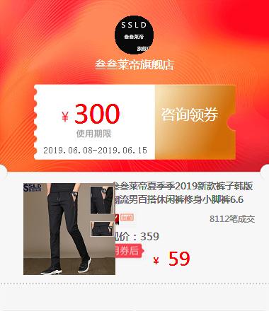 叁叁莱帝夏季季2019新款裤子韩版潮流男百搭休闲裤修身小脚裤6.6