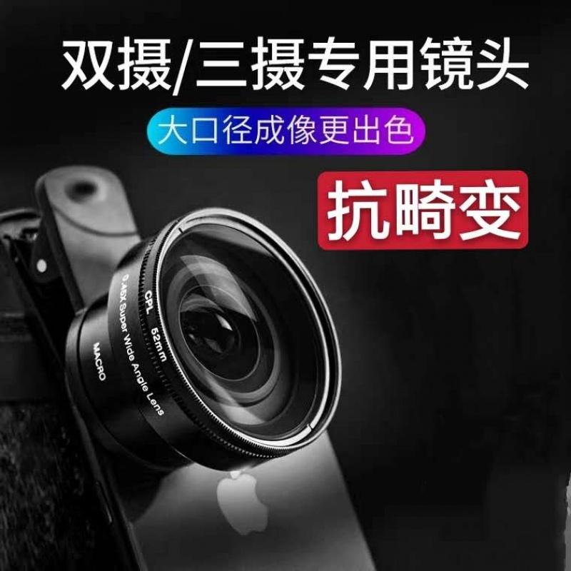 手机镜头超广角无畸变外置广角微距单反手机镜头抖音专业自拍神器