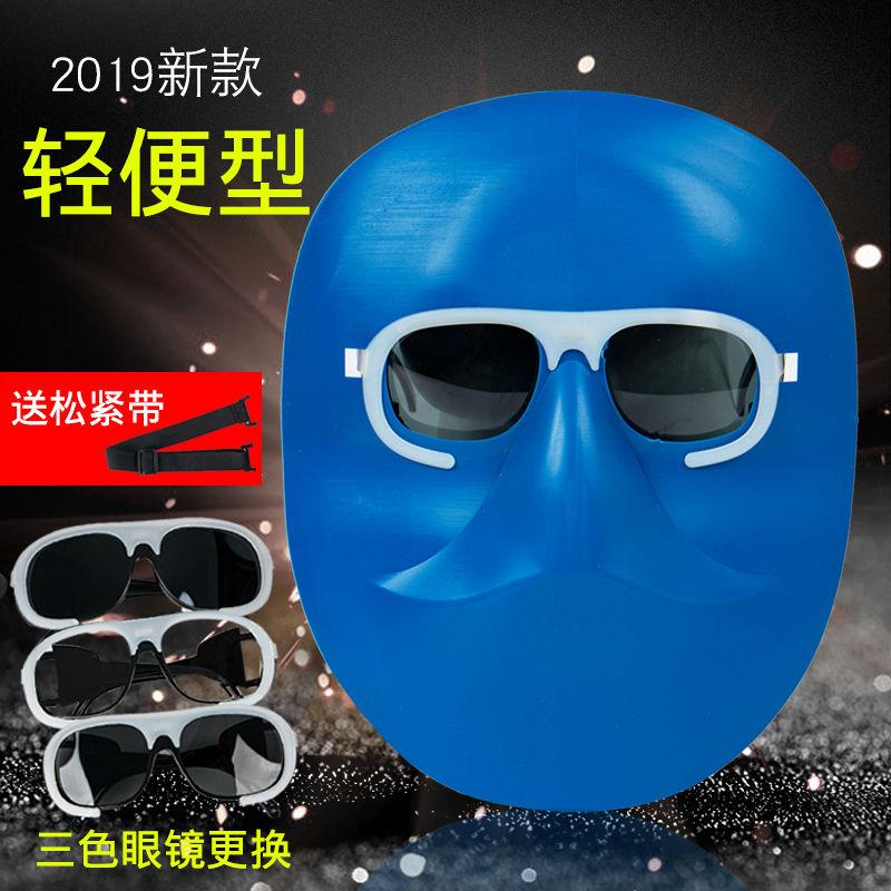 电焊面罩护脸焊工眼镜打磨焊工烧焊防护劳保防烤脸氩弧焊气焊轻便
