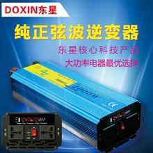 逆变器纯正弦波小大功率逆变板电源12V 24V2000W电池转换器户外