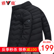 Yalu down jacket men's short style winter 2018 90 white duck down new style men's cold-proof and warm Korean down jacket A