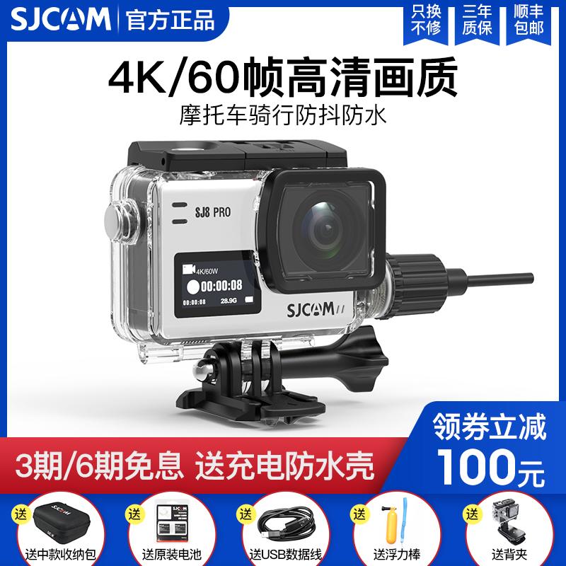 运动照相机记录仪SJCAMSJ8PRO单反