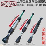 Shanghai Workerbrand Pneumatic Breaker D4 D6 D9 Air Hammer Wind Breaker Smashing