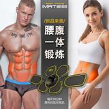 爱魅IM6智能健腹器腹肌贴锻炼肌肉健身器材家用训练马甲线瘦肚子