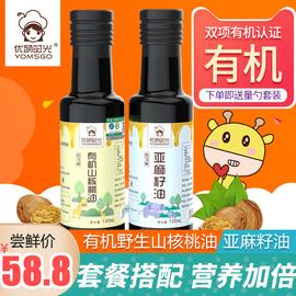 核桃油有机食用油无添加初冷榨野生山核桃油儿童营养油宝宝核桃油图片