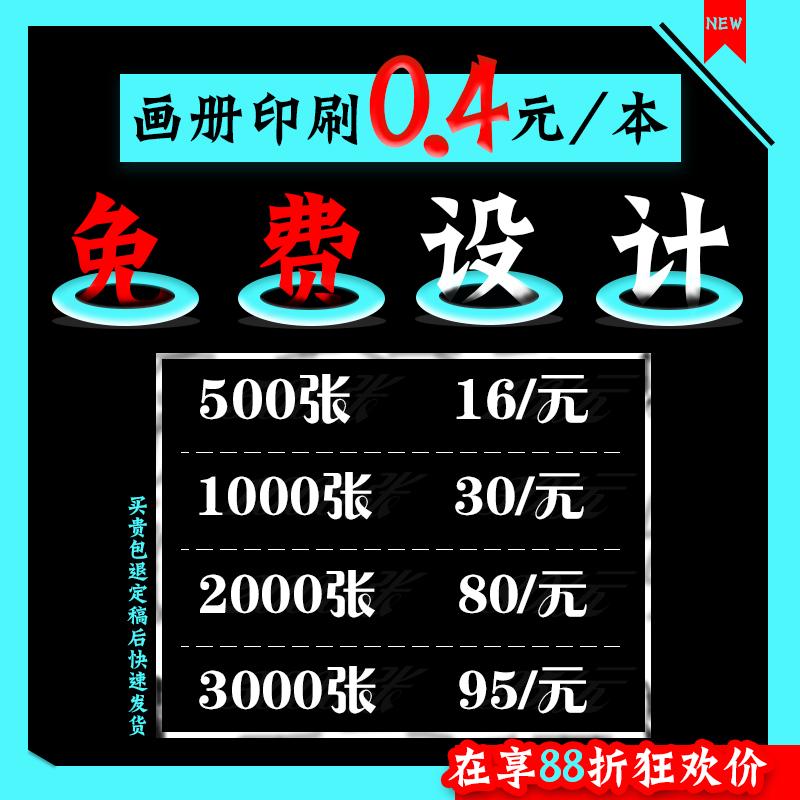 Услуги печати рекламной продукции / Копировальные услуги Артикул 597915919321