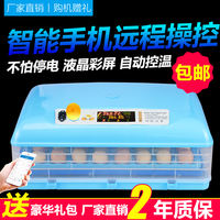 Mengda automatic 64 chicken and duck goose household incubator incubator 39 small 128 incubator