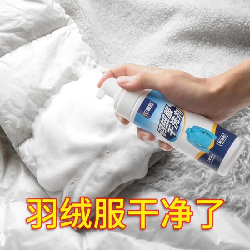 羽绒服干洗剂衣物免水洗家用清洗喷雾去污渍衣服免洗正品清洁神器