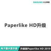 Paperlike HD升级专用