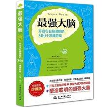 畅销益智游戏书籍 逻辑推理判断能力 包邮 幼儿青少年儿童成人左右脑潜能开发脑力训练入门教程 最强大脑记忆思维训练书籍 正版