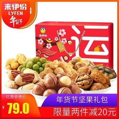 来伊份运礼盒1495g混合坚果炒货干果休闲零食大礼包一箱来一份