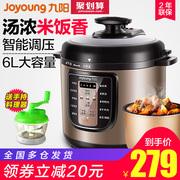 Joyoung/九阳 Y-60YL100智能电压力锅6L全自动家用多功能高压饭煲