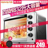 九阳烤箱家用烘焙多功能全自动蛋糕电烤箱32升大容量正品