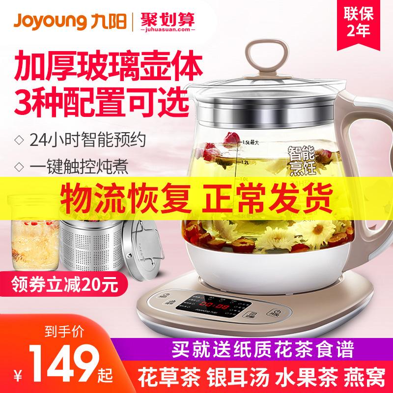 九阳养生壶全自动小家用加厚玻璃电煮茶器花茶壶多功能迷你中药壶