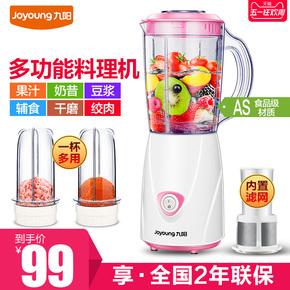 九阳榨汁机家用水果小型全自动果蔬多功能迷你学生炸果汁机榨汁杯