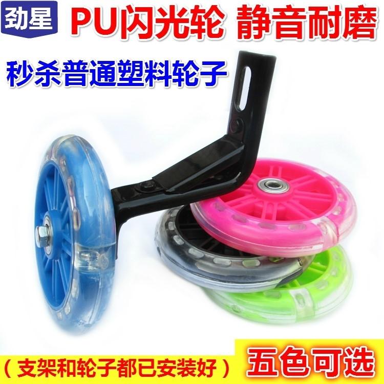 侧轮1416全套通用通用配件儿童自行车配件
