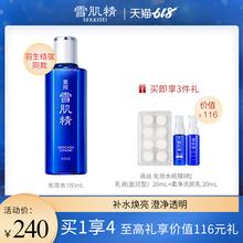 雪肌精化妝水爽膚水女補水保濕水植物學生日本護膚品正品羽生結弦