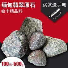 铂美工坊缅甸翡翠原石毛料玉石手镯拍卖直播会卡公斤料每份五百克