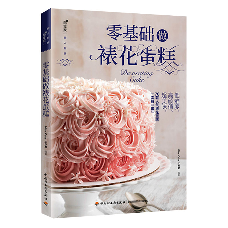 制作教程大全书做裱花蛋糕蛋糕裱花