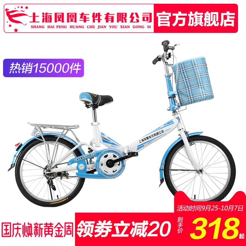 寸凤凰自行车