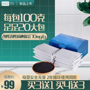 修家用除甲醛神器吸去除甲醛除味强力型 豹米活性炭竹炭包新房装