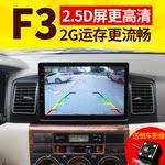 九音適用BYD比亞迪F3/F3R/元宋安卓汽車GPS智能車載導航儀一體機