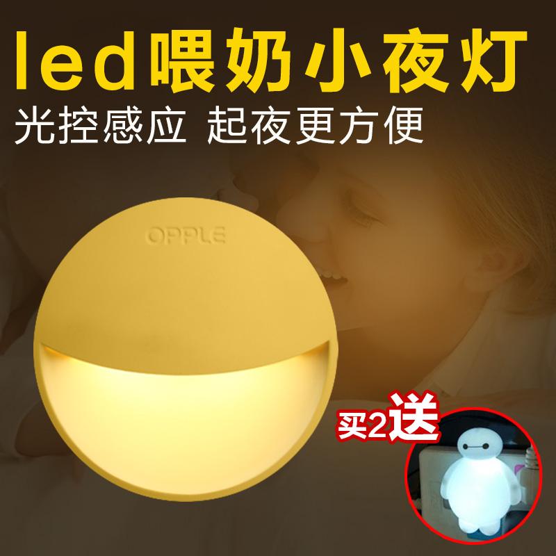 欧普照明led小夜灯 光控插电带开关节能儿童床头宝宝喂奶氛围夜灯