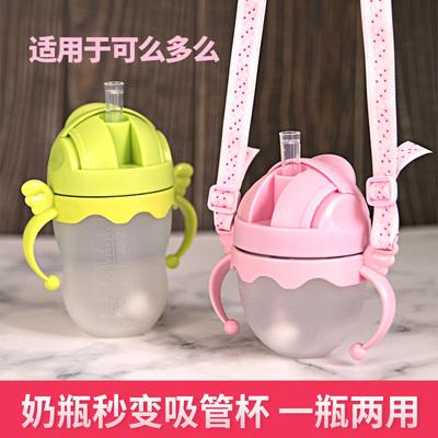 适用于可么多么奶瓶配件吸管头带手柄非comotomo原装奶嘴吸管瓶身