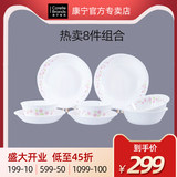 Corning tableware U.S. imported vanilla 8 pieces set of glass dishes set home heat-resistant high-end tableware set set